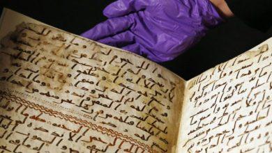 Une des plus anciennes versions manuscrites du Coran, possiblement la plus vieille, qui remonterait à la fin du VIe siècle ou au début du VIIe, a été découverte dans la bibliothèque de l'Université de Birmingham, a annoncé celle-ci mercredi.