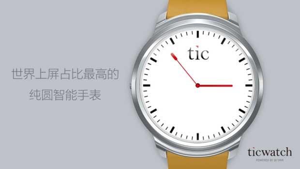 ticwatch-mobvoi