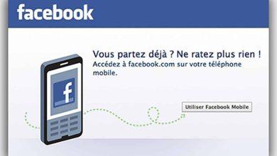 Photo of Facebook : la CNIL enquête sur une possible rupture de confidentialité