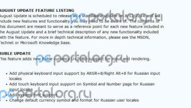Photo of Windows 8.1 Update 2 : une publication pour le prochain Patch Tuesday ?