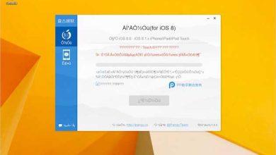 Photo de iOS 8 : jailbreak et Cydia sont disponibles
