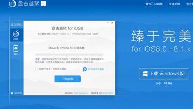 iOS 8 : un premier jailbreak controversé
