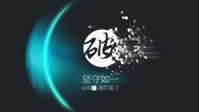 Photo de Jailbreak iOS 8.1.1 : au revoir Pangu, bonjour TaiG