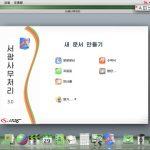 Red Star 3.0 : la Corée du Nord lance un OS ressemblant à OS X