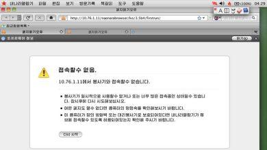 Photo of Red Star 3.0 : la Corée du Nord lance un OS ressemblant à OS X
