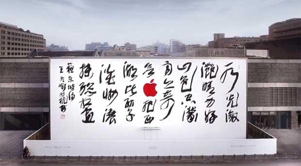 Un célèbre calligraphe décore le chantier du futur Apple Store de Hangzhou 1